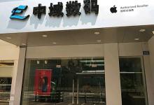 南平苹果手机售后点:中域数码(南平顺昌店)图片