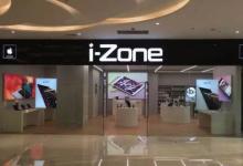 青岛苹果手机维修点:北京松联I-ZONE(合肥路永旺店)图片