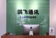 扬中苹果授权服务中心:洪飞通讯(扬中店)图片