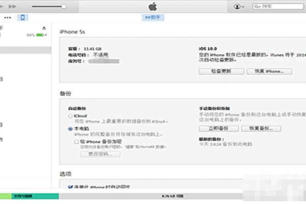 苹果维修网教你苹果ios怎么降级?iPhone 6 苹果6 IOS10降级方法