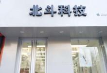 大安苹果售后服务点:北斗科技(大安店)图片