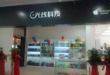 哈尔滨苹果授权店:光线科技(哈西红博西城红场店)图片