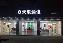 赣州信丰县苹果售后服务点:天联通讯图片