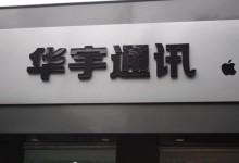广安岳池县苹果维修点:华宇通讯图片
