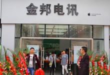 汉中西乡县苹果维修点:金邦电讯图片