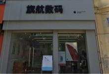 菏泽定陶县苹果售后服务点:旗航数码图片