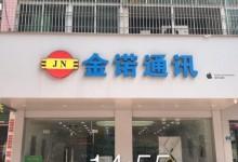 梅州苹果售后服务点:金诺通讯图片