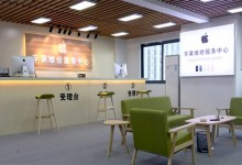 Apple Care-上海黄浦区苹果服务中心(仙乐斯广场店)图片