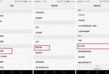 上海华为客服教你如何调试华为手机常见的三个问题-手机维修网