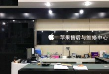 Apple Care-长沙芙蓉区苹果服务中心(五一广场店)图片