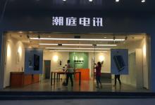 泉州苹果授权维修点:潮庭电讯(泉州惠安店)图片