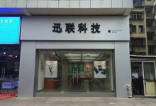 泉州苹果授权维修点:迅联科技(泉州安溪店)图片