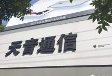 临沂苹果售后维修点:天音通信(临沂沂水店)图片