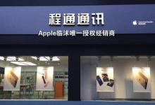 临沂苹果手机维修点:程通通讯(临沂临沭店)图片