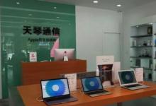 临沂苹果售后维修点:天琴通信(临沂平邑店)图片