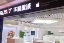临沂苹果授权维修点:信服(华誉维诚)图片