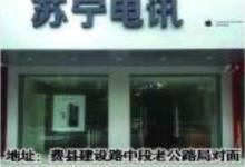 临沂苹果手机维修点:苏宁电讯(临沂费县店)图片