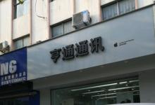 临沂苹果手机维修点:亨通通讯(临沂兰陵店)图片