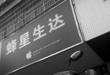 马鞍山苹果售后维修点:蜂星生达(马鞍山店)图片
