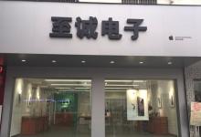马鞍山苹果售后维修点:至诚电子(马鞍山和县店)图片