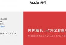 苏州苹果直营店Apple Store图片