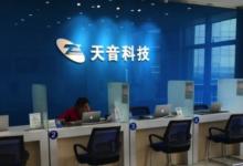 福州苹果售后维修点天音科技的维修经过分享-手机维修网