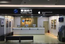 北京顺义区苹果维修点:华瑞时代图片