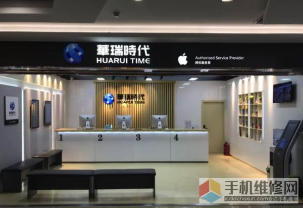 北京顺义区苹果维修点:华瑞时代