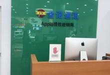 梅州梅县区苹果授权维修点:金诺通讯图片