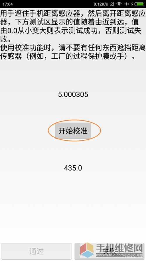 上海小米售后维修点分享小米手机打电话黑屏怎么解决