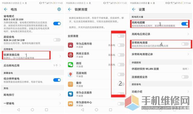 上海华为客户服务中心告诉你如何解决华为手机电池不耐用