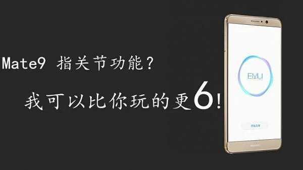 华为Mate9指关节功能如何使用?上海华为售后教你小技巧-手机维修网