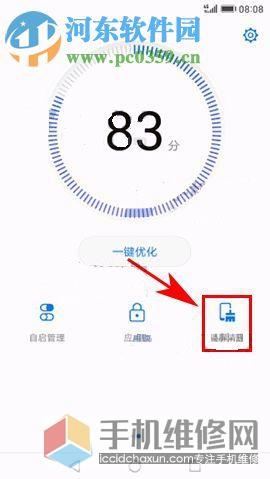上海华为手机售后教你荣耀9使用锁屏清理的方法