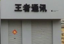 扬州市仪征苹果维修点:王者通讯图片