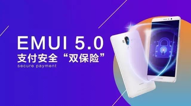 什么是华为EMUI 5.0支付保护中心?怎么样?-手机维修网