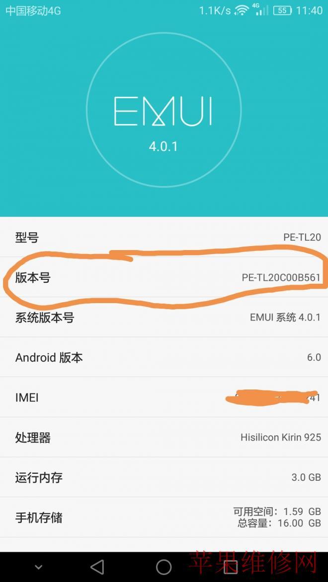 华为荣耀手机卡顿怎么办?运行慢?上海华为售后来教你提速-手机维修网