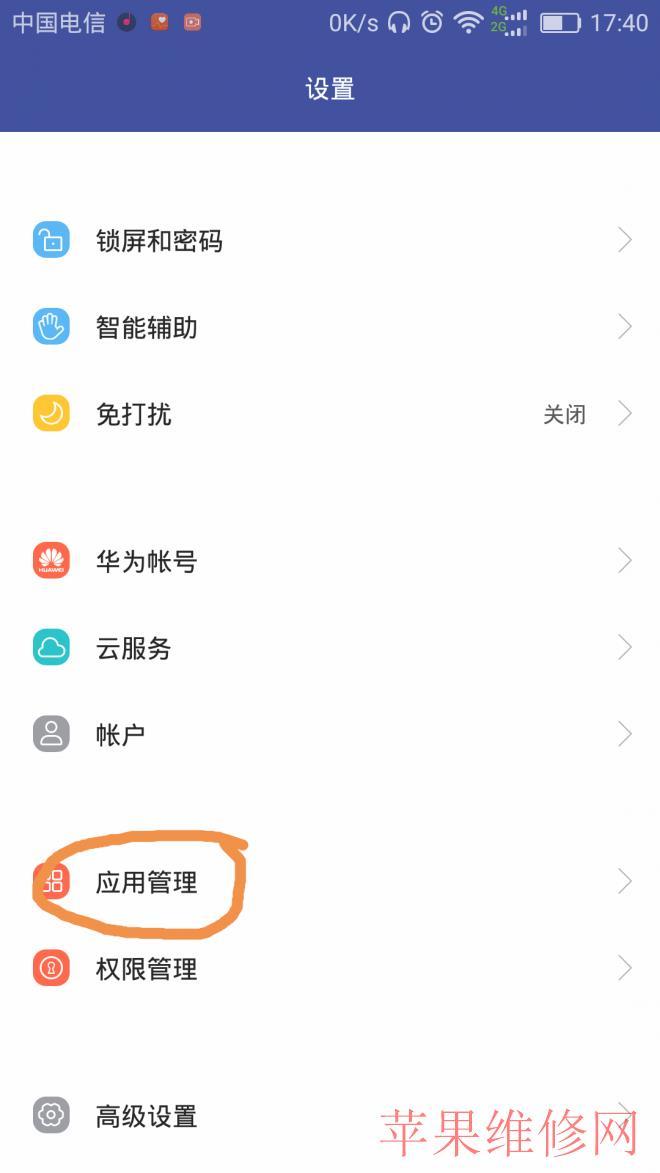 上海华为维修点教你一招搞定华为手机内存不够用怎么办?-手机维修网