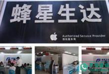 宿州埇桥区苹果售后服务中心:蜂星生达图片