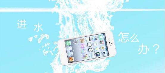 上海苹果售后服务网点教大家iphone手机进水解决办法