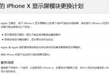 iPhone X触摸故障?苹果官网承诺免费维修-手机维修网