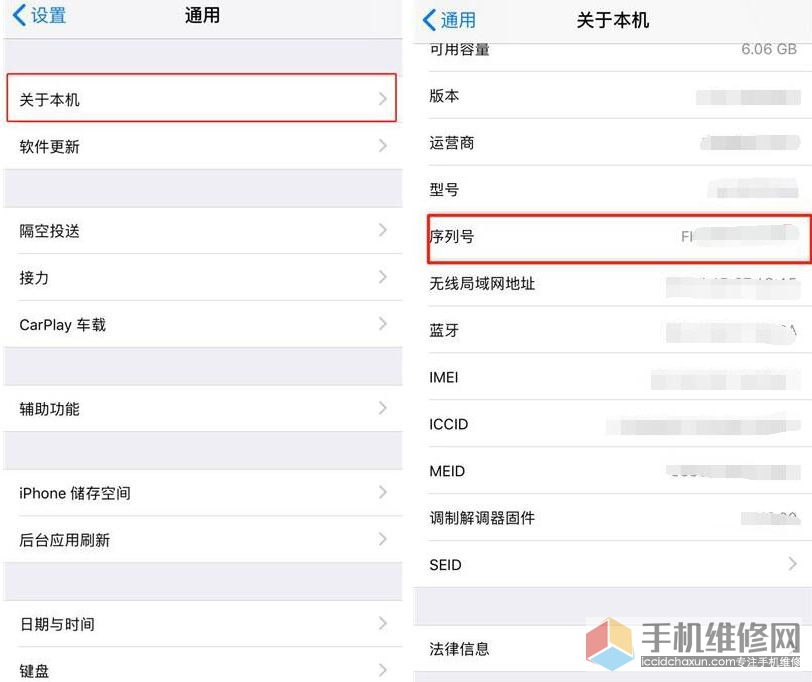 iPhone XS激活日期怎么查?上海苹果售后来教你