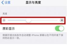 iPhone XS 屏幕一会亮一会暗什么原因导致?如何解决?-手机维修网