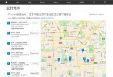 北京手机维修小哥告诉你如何辨别苹果手机官方维修点的真假-手机维修网