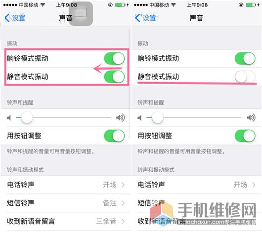 苹果手机在静音模式下如何关闭振动?