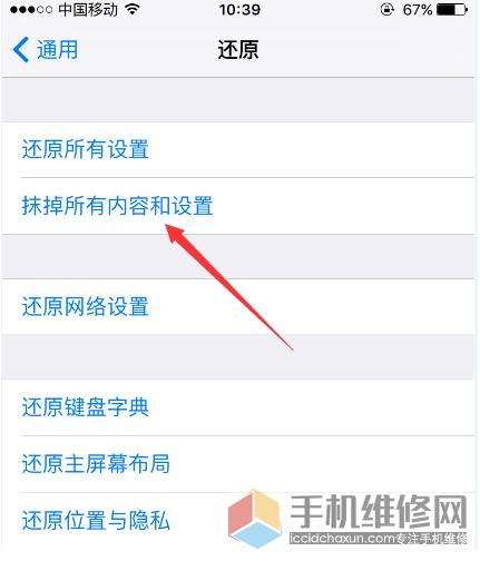 上海苹果维修点教你iphone7触屏失灵解决方法