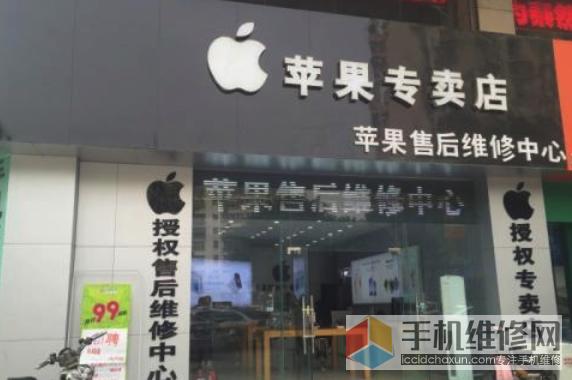 无锡果粉请注意:警惕上寨苹果维修点