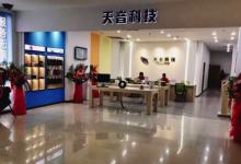 哈尔滨南岗区苹果维修点:天音科技(哈尔滨店)图片