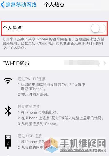 上海苹果官方维修点教你iPhone无法开启个人热点怎么办?