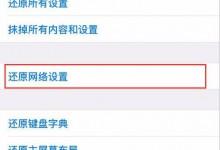 上海苹果官方维修点教你iPhone无法开启个人热点怎么办?-手机维修网