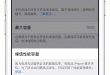 iPhone XS Max经常自动关机怎么办?-手机维修网